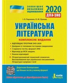 ЗНО 2020: Комплексне видання Українська література