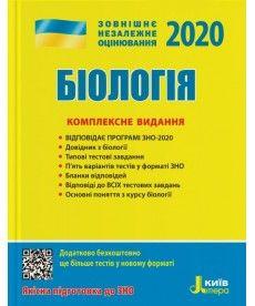 ЗНО 2020: Комплексне видання Біологія
