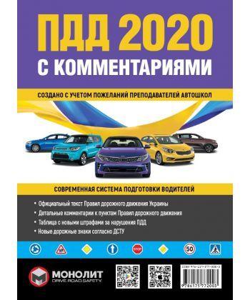 Правила дорожного движения Украины 2020 с комментариями и иллюстрациями