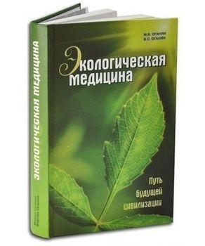 Книга Экологическая медицина. Путь будущей цивилизации