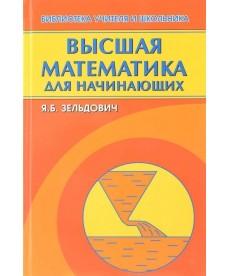 Высшая математика для начинающих и ее приложения к физике