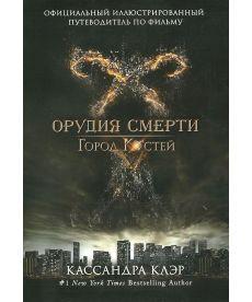 Город костей. Официальный иллюстрированный путеводитель по фильму