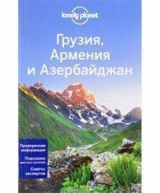Грузия, Армения и Азербайджан