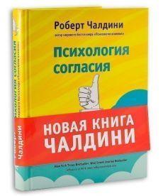 Психология согласия