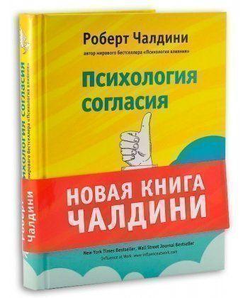 Психология согласия  - Фото 1
