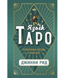 Язык Таро. Проверенная система чтения карт