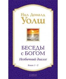 Беседы с Богом. Книги 1 и 2