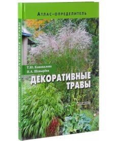 Декоративные травы. Атлас-определитель