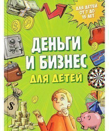Деньги и бизнес для детей  - Фото 1