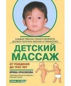 Детский массаж от рождения до трех лет