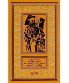Джузеппе Гарибальди. Великий народный герой Италии. В 4-х книгах. Книга 2. Выпуски 18-35
