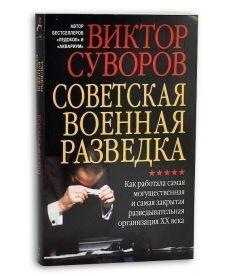 Советская военная разведка (мягкая обложка)