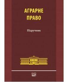 Аграрне право (Гриф МОН України)