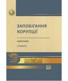 Запобігання корупції (Ювілейна серія НЮУ 215 років)