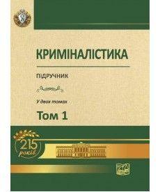 Криміналістика. У двох томах. Том 1 (Ювілейна серія НЮУ 215 років)
