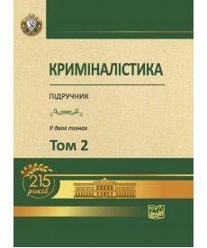 Криміналістика. У двох томах. Том 2 (Ювілейна серія НЮУ 215 років)