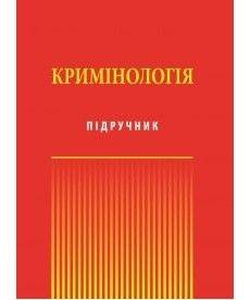 Кримінологія (Гриф МОН України)