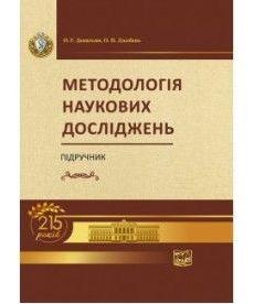 Методологія наукових досліджень (Ювілейна серія НЮУ 215 років)