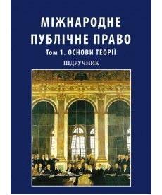 Міжнародне публічне право. Том 1. Основи теорії. У двох томах