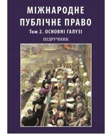 Міжнародне публічне право. Том 2. Основні галузі. У двох томах