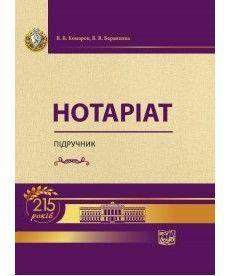 Нотаріат (Ювілейна серія НЮУ 215 років)