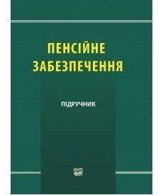 Пенсійне забезпечення (Гриф МОН України).