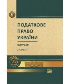 Податкове право України (Ювілейна серія НЮУ 215 років)