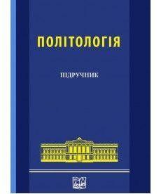 Політологія.(Гриф МОН України).
