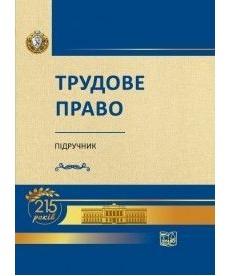 Трудове право. Третє видання, перероблене і доповнене (Ювілейна серія НЮУ 215 років)