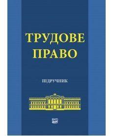 Трудове право. Друге видання, перероблене і доповнене. (Гриф МОН України)