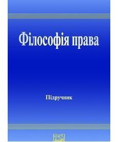 Філософія права (гриф МОН України)