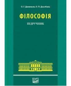 Філософія (Гриф МОН України)