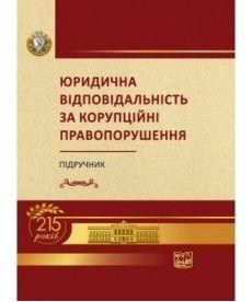 Юридична відповідальність за корупційні правопорушення (Ювілейна серія НЮУ 215 років)