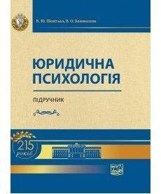 Юридична психологія (Ювілейна серія НЮУ 215 років)
