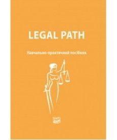 Legal path. Навчально-практичний посібник