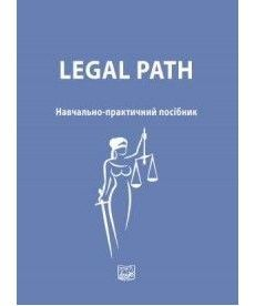 Legal path. Навчально-практичний