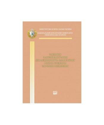 Завдання з англійської мови для аудиторної та самостійної роботи студентів заочного відділення