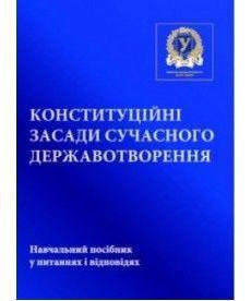 Конституційні засади сучасного державотворення.  у питаннях і відповідях