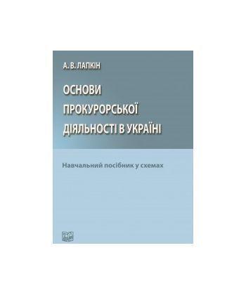 Основи прокурорської діяльності в Україні.  у схемах