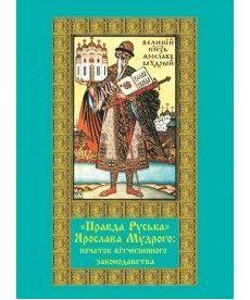 Правда Руська Ярослава Мудрого: початок вітчизняного законодавства