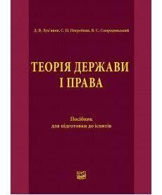 Теорія держави і права. Посібник для підготовки до іспитів