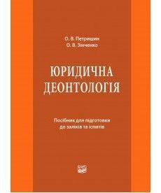 Юридична деонтологія. Посібник для підготовки до заліків та іспитів