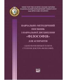 Навчально-методичний посібник з навчальної дисципліни Філософія для аспірантів