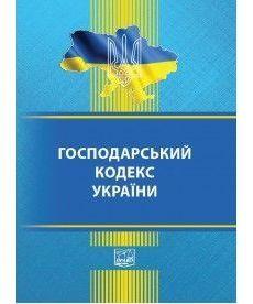 Господарський кодекс України. Станом на 1 жовтня 2019 р.