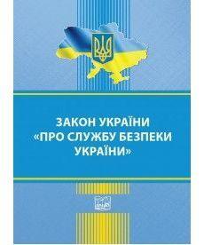 ЗАКОН УКРАЇНИ Про службу безпеки України.Станом на 12 вересня 2019 р.