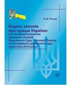 Кодекс законів про працю України: правові позиції Верховного Суду - Великої Палати та Касаційного цивільного суду