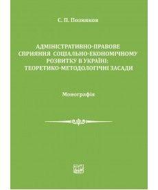 Адміністративно-правове сприяння соціально-економічному розвитку в Україні: теоретико-методологічні засади
