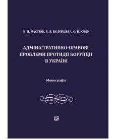 Адміністративно-правові проблеми протидії корупції в Україні
