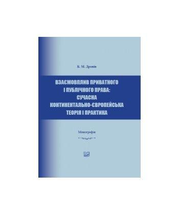 Взаємовплив приватного і публічного права: сучасна континентально-європейська теорія і практика