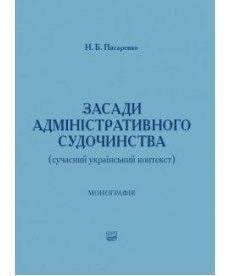 Засади адміністративного судочинства (сучасний український контекст)